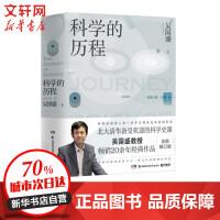 科学的历程(全新修订版) 湖南科学技术出版社有限责任公司