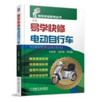 [二手旧书9成新]易学快修电动自行车张新德9787111594987 机械工业出版社