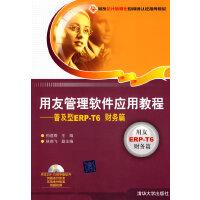 用友管理软件应用教程(普及型ERP-T6财务篇)(配光盘)