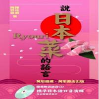 【中商原版】说日本菜的语言(附CD) 港台原版 陶思敏, 陈桂蓉 万里机构