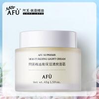 AFU阿芙 精油高保湿清爽面霜 45g补水保湿 锁水 滋养肌肤