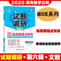 2020天星教育MOOK系列正版试题调研第六辑数学文科2020高考高频易错点快攻快速攻克80个高频易错点新课标全国卷通