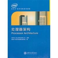 [正版二手旧书9成新]处理器架构,英特尔软件学院教材编写组,上海交通大学出版社