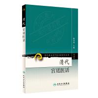 现代著名老中医名著重刊丛书(第七辑)・清代宫廷医话