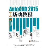 AutoCAD 2015中文版基础教程