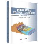 陆相断陷湖盆混合沉积与优质储层――以渤海海域为例