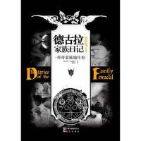 《德古拉家族日记:吸血鬼》 9787514312201 (美)珍妮・卡洛葛蒂丝 现代出版社