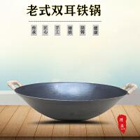 传统生铁炒锅家用无涂层铸铁老式双耳圆底铁锅炒菜铁锅农村大铁锅
