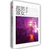 【二手旧书8成新】 孤男寡女 董江波作品 北京联合出版公司 9787550211643