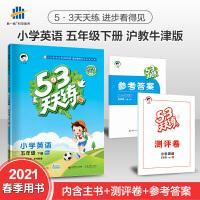 曲一线2021春53天天练小学英语五年级下册HN沪教牛津版含答案全解全析测评卷