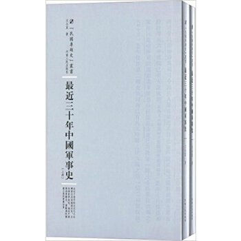 最近三十年中国军事史:全2册