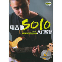 【二手旧书九成新】电吉他SOLO入门教材(附2CD) 汶麟 9787540436292 湖南文艺出版社