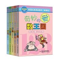 中国科普名家名作・数学故事专辑(典藏版)5册/套