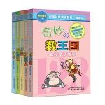 中国科普名家名作·数学故事专辑(典藏版)5册/套