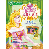 立体小剧场:爱洛公主(迪士尼英语家庭版)――英语舞台剧、手工人偶、换装游戏三合一