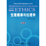 生殖健康与伦理学(第三卷)