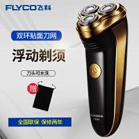 飞科(FLYCO)电动剃须刀 FS363 旋转式三刀头 时尚造型 贴面刀网 男士剃须刮胡刀txd