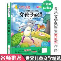 【世界儿童文学精选】穿靴子的猫注音版一年级二年级三课外阅读带有拼音的儿童故事书老师推荐必读经典书目全套大图大字绘本适合