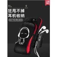 运动跑步手机臂包 苹果华为臂袋 手腕健身装备 手机臂套男女通用