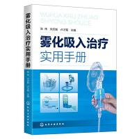 雾化吸入治疗实用手册 雾化吸入疗法书籍 雾化吸入疗法适应证禁忌证 常见并发症处理原则 在临床各系统疾病中的应用 医学书籍
