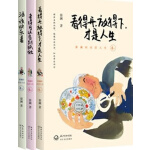 蔡澜的乐活人生:《看得开,放得下,才是人生》《活,该快乐着》《老得可以告别孤独》共3册
