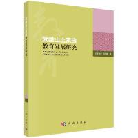 武陵山土家族教育发展研究