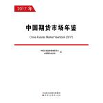 中国期货市场年鉴(2017年)