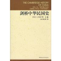 剑桥中华民国史1912-1949年上卷