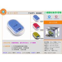 香山 EHA901 电子口袋秤 珠宝秤电子称 厨房秤 茶叶称 0.01克