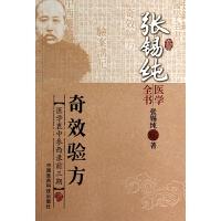 奇效验方(医学衷中参西录前3期)/张锡纯医学全书 张锡纯