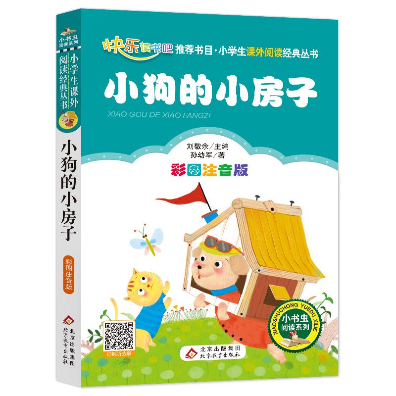 小狗的小房子(彩图注音版) 北京教育出版社 【文轩正版图书】