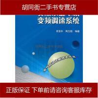 【二手旧书8成新】交流永磁电机变频调速系统 9787111335894