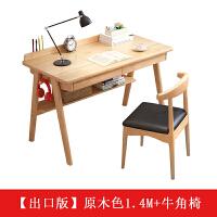 实木书桌简约北欧电脑桌日式家用学生写字台卧室书桌办公桌子简易 【出口版】原木色1.4米+牛角椅 140cm*60