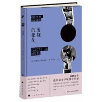 【二手旧书9成新】【正版现货】废墟的花朵 帕特里克・莫迪亚诺 上海译文出版社