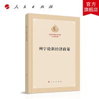 列宁论新经济政策(纪念列宁诞辰150周年列宁著作特辑)人民出版社