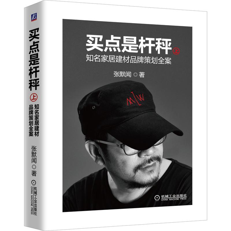 买点是杆秤:知名家居建材品牌策划全案(上册) 20年来中国营销策划和品牌创意的著作