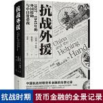 抗战外援:1937-1945年的外国援助与中日货币战(中国抗战时期货币金融的全景记录)
