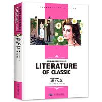 茶花女 小学生课外阅读书籍三四五六年级世界经典文学名著青少年儿童读物故事书 名师精读版