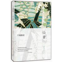 山音(诺贝尔奖获得者川端康成经典作品,全新精装版)