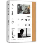 时间的答案:卢思浩新书2019年首部长篇小说