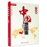 中国地图集(大字版)