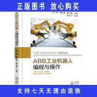 【二手旧书9成新】ABB工业机器人编程与操作