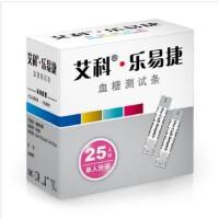 艾科乐易捷血糖试纸血糖试条25条50条独立装家用测试