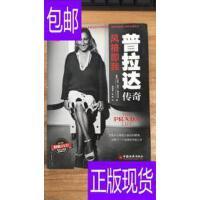 [二手旧书9成新]普拉达传奇 /[意]吉安・鲁吉・帕拉齐尼(Gian Lu