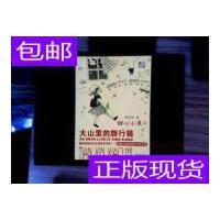 [二手旧书9成新]甜心小米4大山里的旅行箱(拼音美绘版) /殷健灵