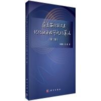【按需印刷】-逆变器理论及其优化设计的可视化算法(第二版)