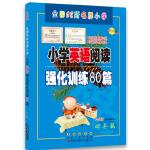 小学英语阅读强化训练80篇四年级(白金版)