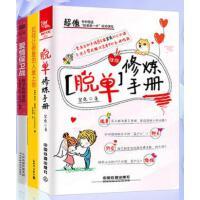 两性情感恋爱书如何让你爱的人爱上你脱单修炼手册爱情保卫战爱的博弈爱的沟通幸福的婚姻心理学谈恋爱宝典书籍泡妞秘籍恋爱心理