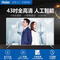 Haier/海尔LE43Z51Z 海尔超薄高清安卓智能平板电视机43寸4K超高清智能网络无线wifi视频电视语音遥控