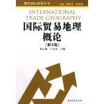 国际贸易地理概论
